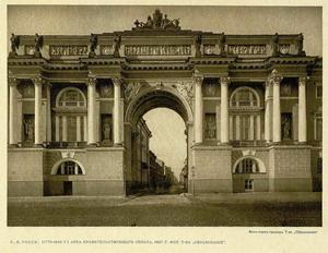 Здания Сената и Синода 1829-34 гг., Санкт-Петербург, Россия.