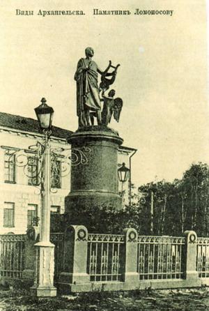 памятник М.В. Ломоносову 1826-1829 гг., Архангельск.