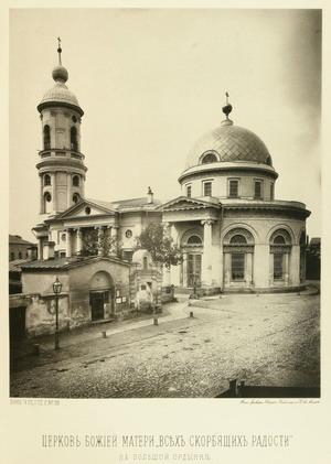 Перестройка Церкви Всех Скорбящих Радости 1832 г., Москва, Россия.