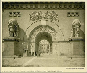 Ворота Адмиралтейства, Лондон, Англия.